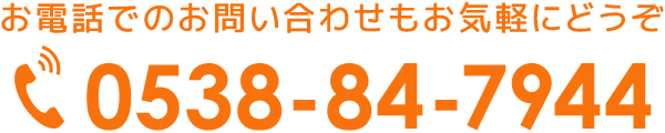 TEL:0538-84-7944